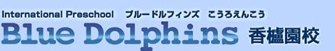 International Preschool ブルドルフィンズ こうろえんこう Blue Dolphins 香櫨園校